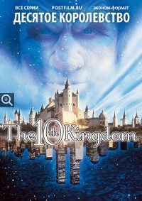 Десятое королевство скачать бесплатно в хорошем качестве