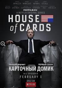 Карточный домик 1 сезон скачать бесплатно в хорошем качестве