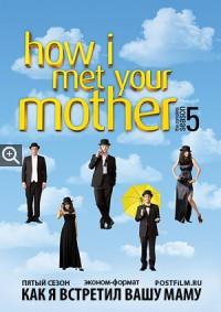 Как я встретил вашу маму 5 сезон скачать бесплатно в хорошем качестве