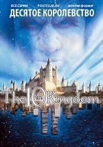 Постер Десятое королевство