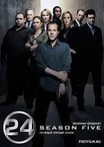 Постер 24 часа 5 сезон