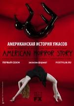 Постер Американская история ужасов 1 сезон
