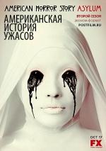 Постер Американская история ужасов 2 сезон