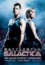 Постер Звездный крейсер «Галактика» 1 сезон