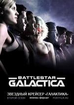 Постер Звездный крейсер «Галактика» 2 сезон