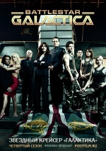 Постер Звездный крейсер «Галактика» 4 сезон