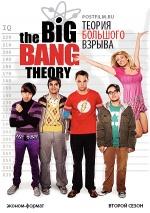 Постер Теория большого взрыва 2 сезон