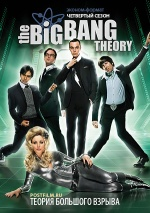 Постер Теория большого взрыва 4 сезон