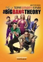 Постер Теория большого взрыва 6 сезон