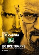 Постер Во все тяжкие 4 сезон