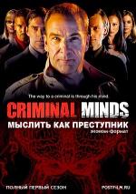 Постер Мыслить как преступник 1 сезон
