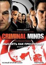 Постер Мыслить как преступник 2 сезон