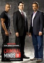 Постер Мыслить как преступник 5 сезон