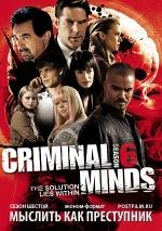 Постер Мыслить как преступник 6 сезон