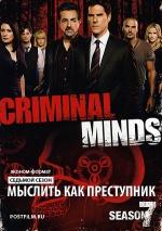 Постер Мыслить как преступник 7 сезон