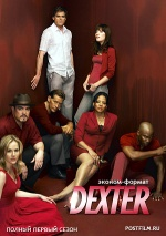 Постер Декстер 1 сезон