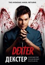 Постер Декстер 6 сезон