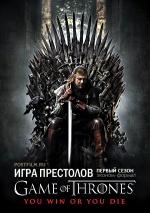 Постер Игра престолов 1 сезон