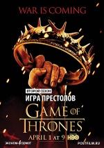 Постер Игра престолов 2 сезон