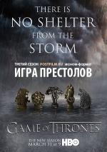 Постер Игра престолов 3 сезон
