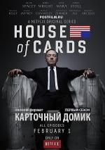 Постер Карточный домик 1 сезон