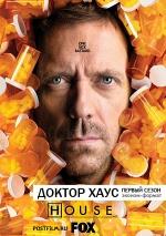 Постер Доктор Хаус 1 сезон