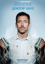 Постер Доктор Хаус 2 сезон