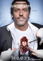 Постер Доктор Хаус 3 сезон