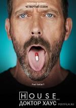 Постер Доктор Хаус 4 сезон