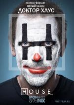 Постер Доктор Хаус 5 сезон