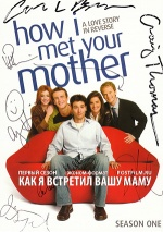 Постер Как я встретил вашу маму 1 сезон