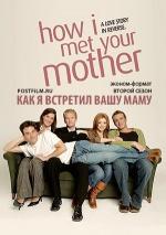 Постер Как я встретил вашу маму 2 сезон