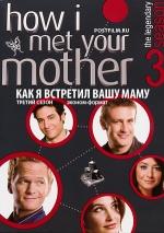 Постер Как я встретил вашу маму 3 сезон