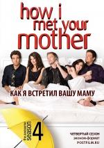 Постер Как я встретил вашу маму 4 сезон