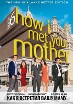 Постер Как я встретил вашу маму 6 сезон