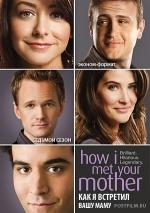 Постер Как я встретил вашу маму 7 сезон