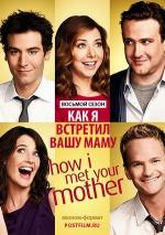 Постер Как я встретил вашу маму 8 сезон