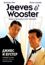 Постер Дживс и Вустер 1 сезон
