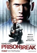 Постер Побег 1 сезон