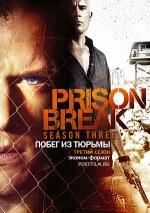 Постер Побег 3 сезон