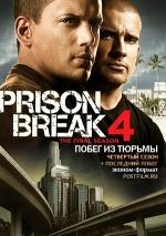 Постер Побег 4 сезон