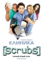 Постер Клиника 1 сезон