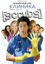 Постер Клиника 2 сезон