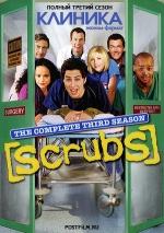 Постер Клиника 3 сезон