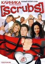 Постер Клиника 5 сезон
