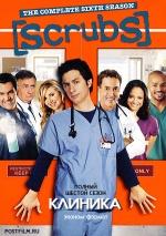 Постер Клиника 6 сезон