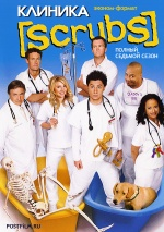 Постер Клиника 7 сезон