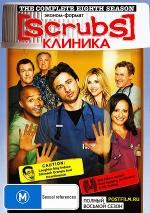 Постер Клиника 8 сезон
