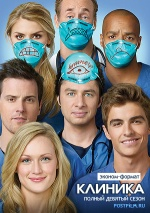 Постер Клиника 9 сезон