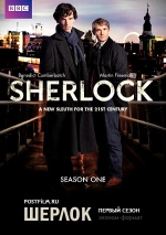 Постер Шерлок 1 сезон